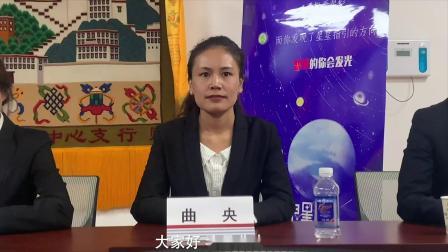 """西藏分行""""繁星计划""""新员工入职培训成果汇报作品2"""