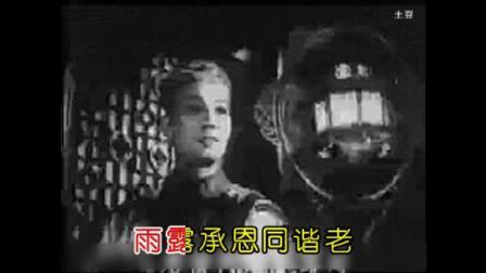 周璇:影片《清宫秘史》原版插曲《御香缥缈》(刘祥普配卡拉OK字幕)(1)