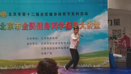 北京师范大学武术教研室陈新萌讲八法五步