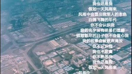 2019-8-1《歌曲欣赏》——军人本色