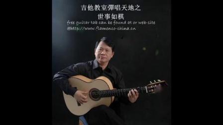 Raymond Au 彈唱天地之世事如棋