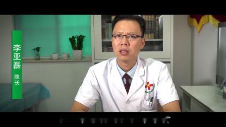 乙肝表面抗原阳性 李亚磊院长教你乙肝怎么治