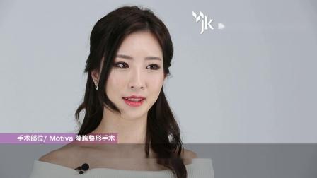 [韩国JK整形外科] Motiva 隆胸整形手术