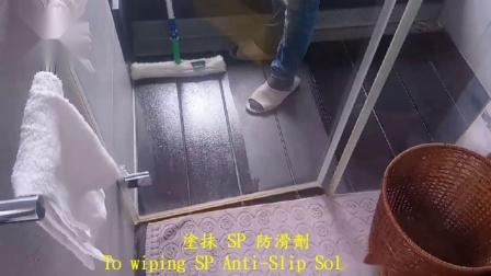 H-1492 住家-浴室-高硬度磁磚地面止滑防滑施工工程