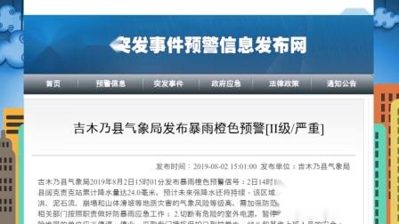 吉木乃县气象局发布暴雨橙色预警