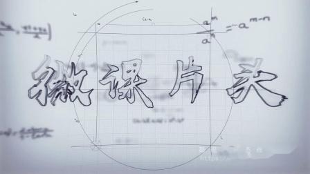 1412 小学初中高中数学公式物理化学教育机构微课视频片头AE模板 ae片头 pr 视频制作 宣传片