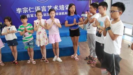 孩子心灵启蒙课——李宗仁语言艺术培训学校