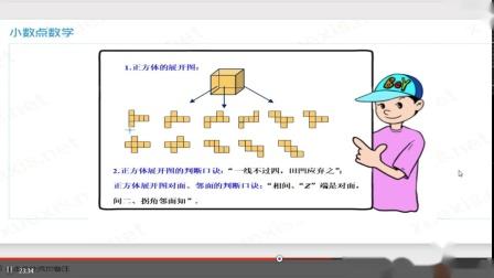 中学数学六升七暑假第1讲-走进初中数学【刘新宇老师】
