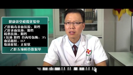 乙肝表面抗原阳性李亚磊院长解决肝病久治不愈