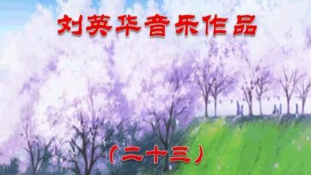 刘英华音乐作品(二十三)