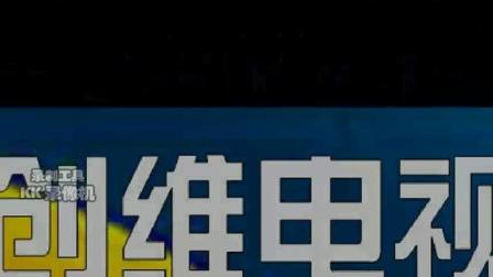 架空 创维电视新闻片头(2003-2012)