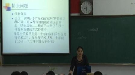 苏教版高中数学必修一第3章 指数函数、对数函数和幂函数 指数函数 分指数函数-陈老师优质课视频(配课件教案)