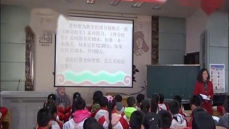 人教版小学四年级数学上册4 三位数乘两位数单价、数量和总价-申老师优质课视频(配课件教案)