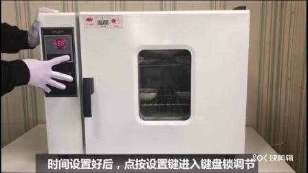 电热鼓风乾燥箱烘箱工业恆温烤箱实验室真空烘乾箱商用烘乾机