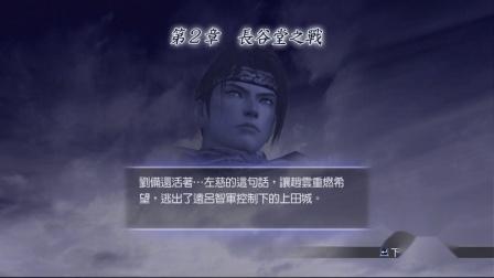 OROCHIZ無雙大蛇Z故事模式-蜀第二章-長谷堂之戰 HD 1080P60fps