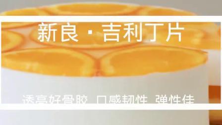 新良吉利丁片食用骨明底片10片 凝胶片鱼胶片烘焙布丁慕斯原料