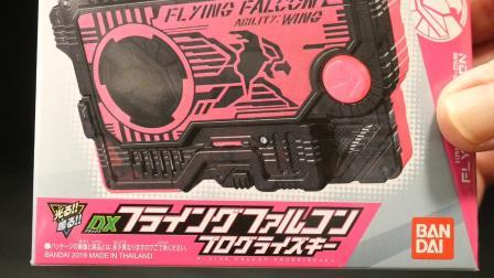 假面骑士Zero One DX飞翔猎鹰钥匙 变身音&音效测试