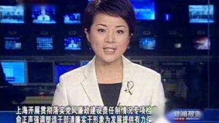 上海电视台《新闻报道》2008-12-02