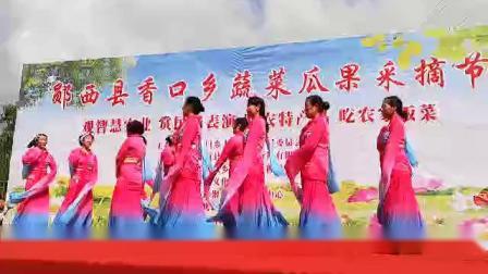 古典舞:釆微 郧西县香口乡蔬菜瓜果釆摘节演出