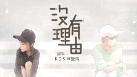 K.D & 陳曼青《沒有理由》Cover