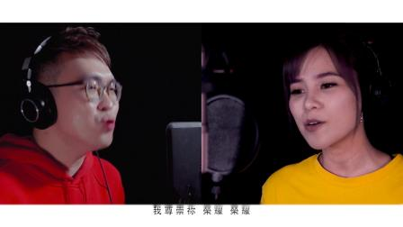 聖靈請祢來 Come Holy Spirit - Edward 章國偉 ft. 陳曼青 Cover