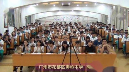 广州市花都区狮岭中学第二届高二語文时事辩论赛决赛