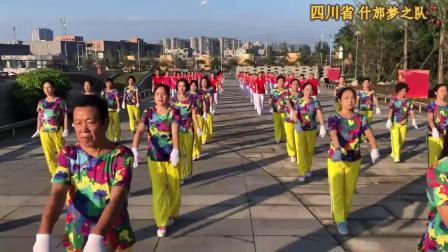 四川·什邡·梦之队演绎中国梦之队快乐舞步第十五套健身操