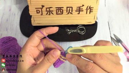 可乐西贝 120 小鱼挂件钩针玩偶热带鱼视频教程
