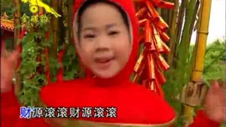 巧千金财神娃娃~童谣歌新年歌_超清