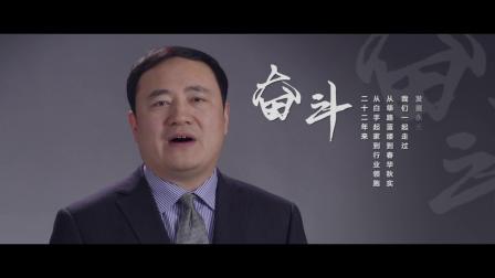 苏美达企业文化 导演剪辑版