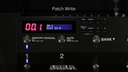 [中字]BOSS ES-8效果控制系统 快速入门 第二章: 保存和调用音色