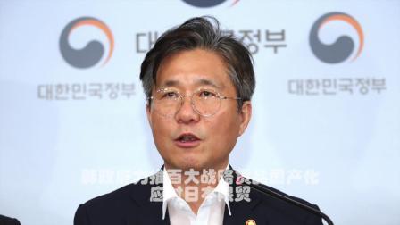 8月5日韩国要闻