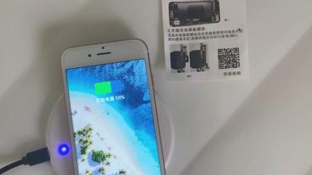 苹果6s手机改换8玻璃后盖加装内置无线充电模块功能