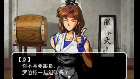 经典PS1游戏回顾:20.拳皇京中文版(倒数7天)