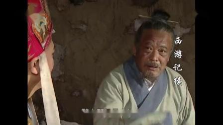 西游记续08 祈雨凤仙郡 (CCTV1 字幕版)
