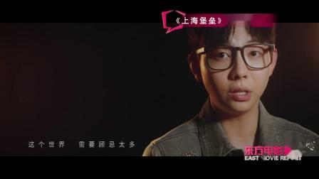 【东方电影报道20190806】《上海堡垒》发布推广曲MV,胡夏演绎开不了口的暗恋