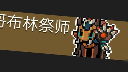 元气骑士: 什么叫做外挂 02