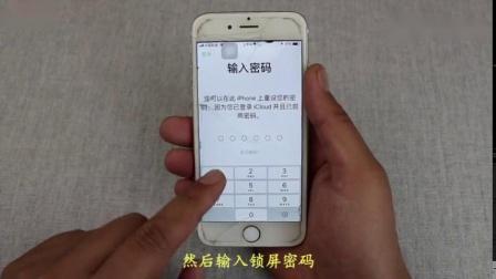 苹果手机ID密码忘记了?教你快速解锁手机,方法简单不用去刷机!