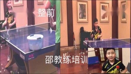 乒乓球邵磊教学 动作改正