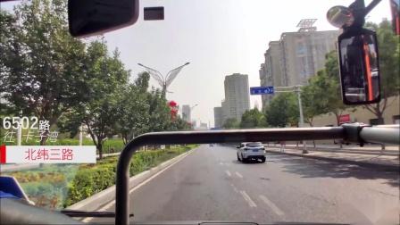 【乌鲁木齐公交POV】6502路?!你见过这么大的公交线号没?6502路全程POV