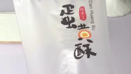 蛋黄酥包装袋含託磨砂半透明蛋黄酥包装袋机封袋塑料蛋黄酥袋子