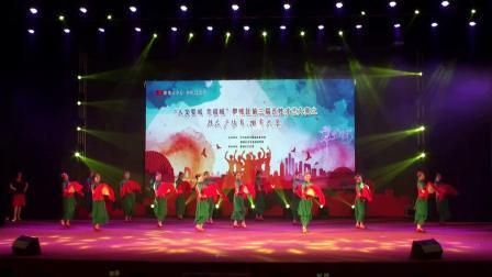 2019婺城区广场舞、排舞大赛-01幸福中国一起走1280