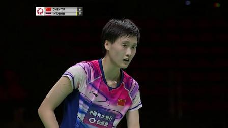 2019泰国羽毛球公开赛女单决赛 陈雨菲【1】vs 因达农【6】