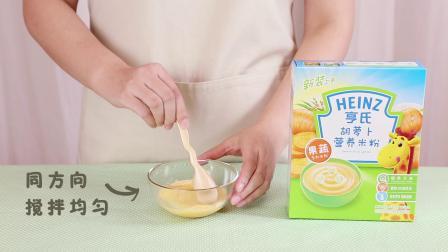 宝宝辅食食谱:亨氏米粉配蛋黄—蛋黄米粉羹