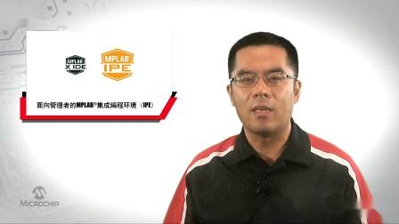 面向管理者的MPLAB®集成编程环境(IPE)