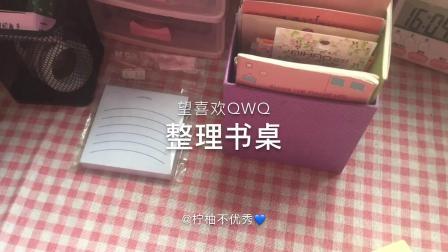 🌸柠柚吖🌸  整理桌面+手帐打卡 望喜!