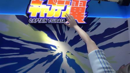 《奔跑吧!队长小翼》 中国首展(十)
