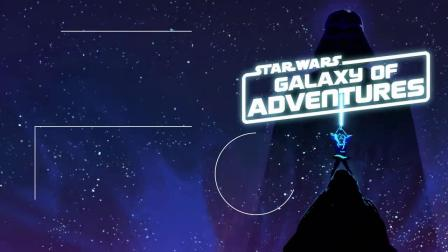 星球大战 银河大冒险 帝国宣传片