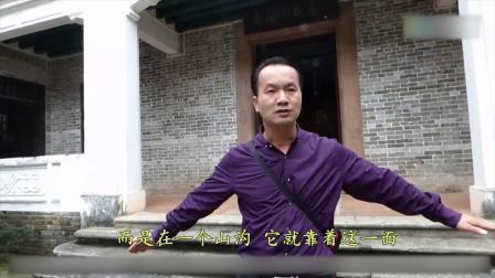 韦冠成讲解李济深故居风水考察风水阳宅风水视频