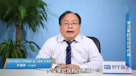 中医药大学教授《罗汉果的功效与作用》